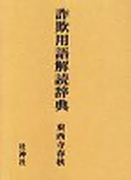 sagiyougo