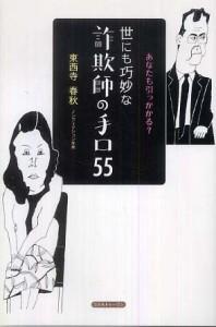 teguchi55
