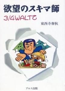 yokubonosukimawa
